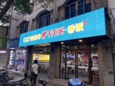 马群新街经营多年快餐小吃店转让
