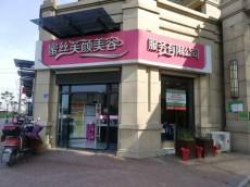 板桥新城大型社区门口精装美容院转让