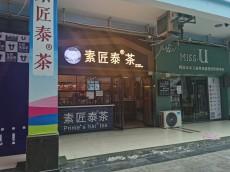 江宁义乌商品城30平素匠泰茶转租