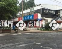 三江学院四号门多年麻辣烫店转让