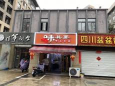 大型成熟小区临街小吃店转让