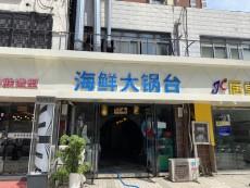 江山路大型小区旁餐馆低价急转