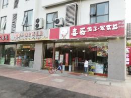 玄武软件园临街纯门面餐馆小吃店转让