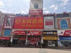 明发永辉超市经营多年皮肤管理美容店转让