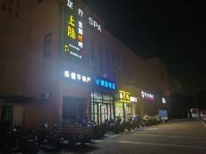 白菜价急转!滨江开发区营业中400平精装餐吧