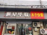 鼓楼平安里纯一楼100平多年超市+餐饮旺铺