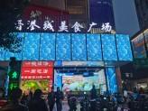 新街口淘淘巷品牌外卖小吃旺铺