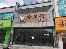 腾泰雅苑大门口240平餐饮小吃旺铺