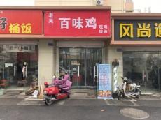 仙林新村营业中小吃外卖店转让