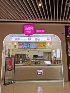 六合龙湖天街商场品牌奶茶店转让