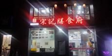 仙林大学城八年餐饮旺铺平价转让
