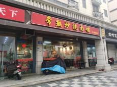文靖路苏果附近营业中品牌面馆转让