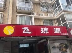 鼓楼江东大型社区包子小吃店转让【可空转】