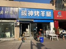 天润城丁字路口新装修烧烤店转让