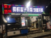 马台街天福园菜场附近烧烤夜宵旺铺