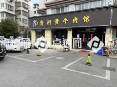 玄武月苑大型成熟社区火锅店转让