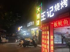 华侨菜场附近多年烧烤店转让【可空转