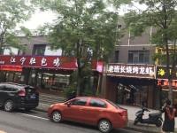 大理聚福城400平酒楼转让(可分租