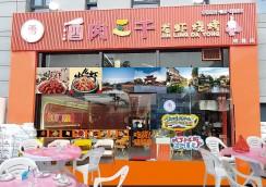丁家庄万人成熟小区龙虾烧烤店转让【或承包】