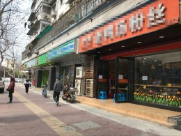 秦淮仙鹤街附近210平纯一楼大门头旺铺急转
