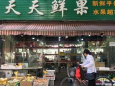 华侨城菜场旁水果店低价转让