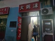 殷富商业街加盟品牌外卖粥铺旺铺转让