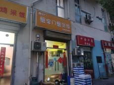 殷富商业街加盟品牌外卖旺铺转让
