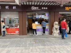 夫子庙景区商业街奶茶店转让