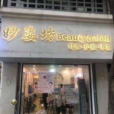 大行宫附近80平精装美容养生会所转让